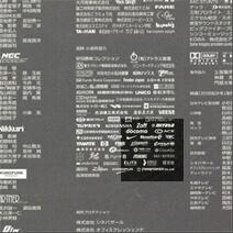 終章>ぼくらの旗「白のソナタ」パッケージ写真 081-10