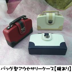 キュートな、バッグの形をしたアクセサリーケースです。旅行などのときに、細かいものを持ち歩きするのに便利です。もちろん、お家での保管用にも使えます。